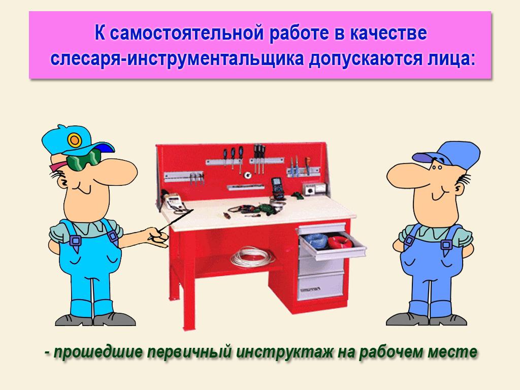 Инструкция по охран труда для слесаря инструментальщика